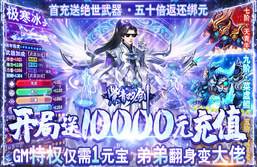 紫青双剑(1元宝满GM)
