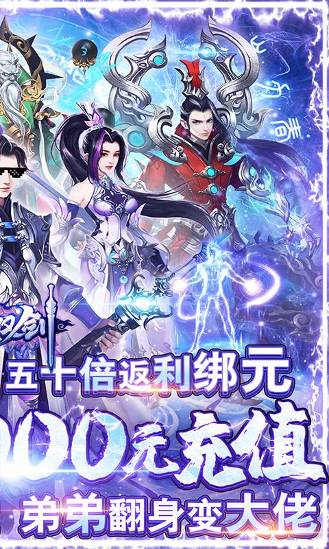 紫青双剑(1元宝满GM)截图