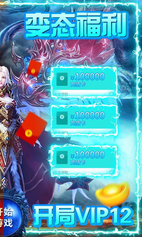 巨龙之戒(送10W充值卡)