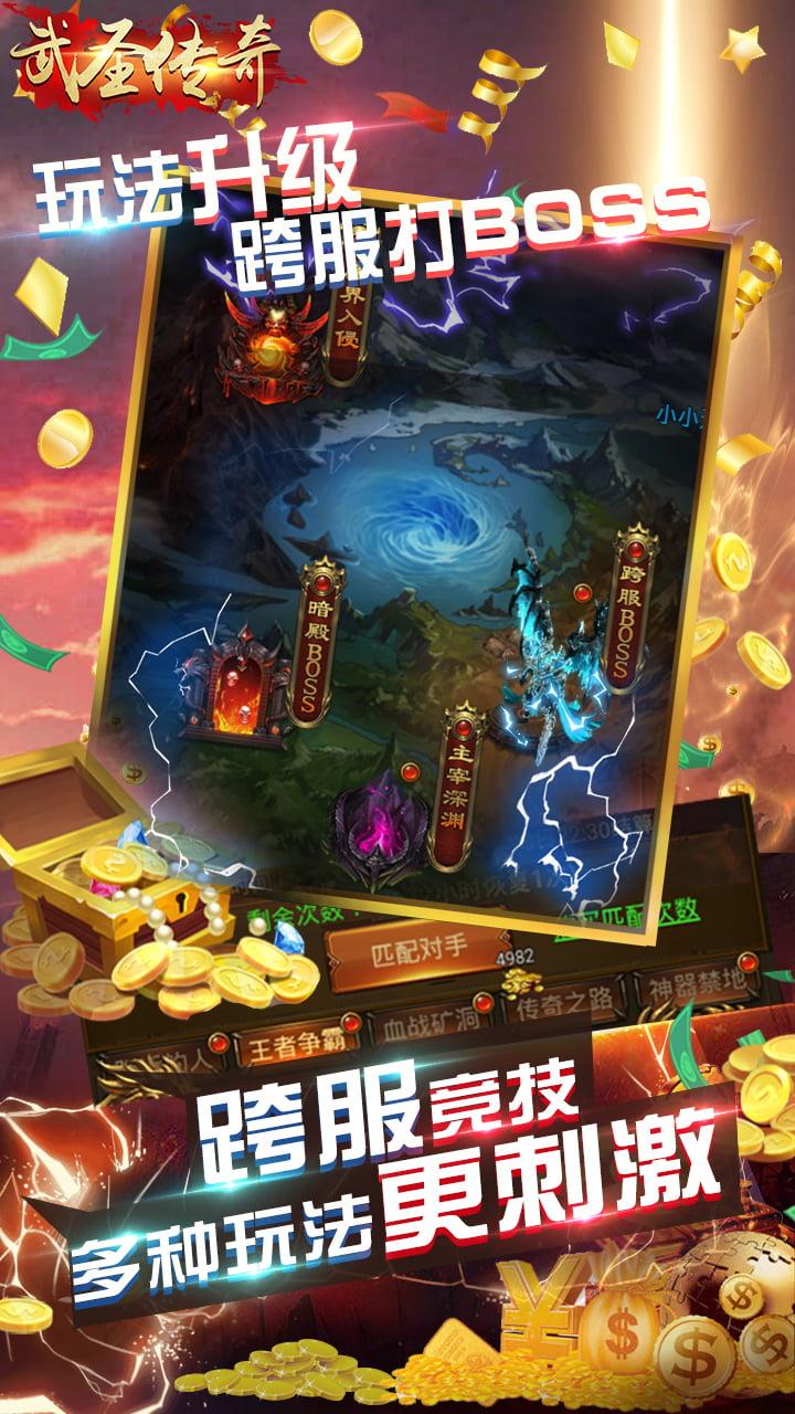 武圣传奇(送万元充值)游戏截图1