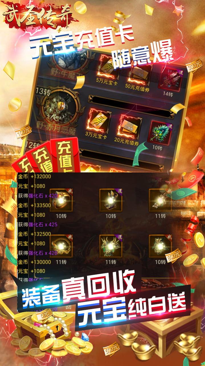 武圣传奇(送万元充值)游戏截图2