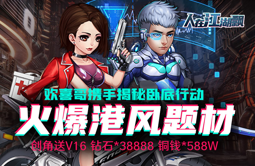 Q版卡牌游戏《人在江湖飘(送GM无限抽)》2020-11-08 08:30:00首发
