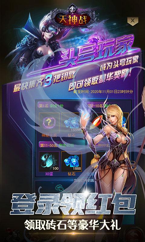 天神战(送328充值卡)游戏截图3