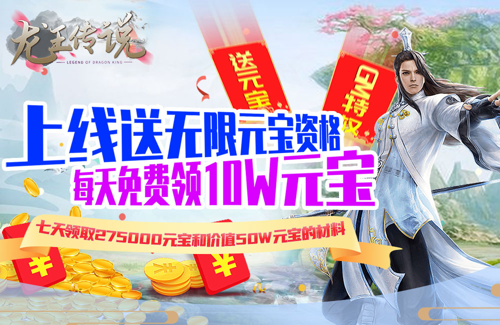 龙王传说(无限送元宝)11.18-11.24限时活动