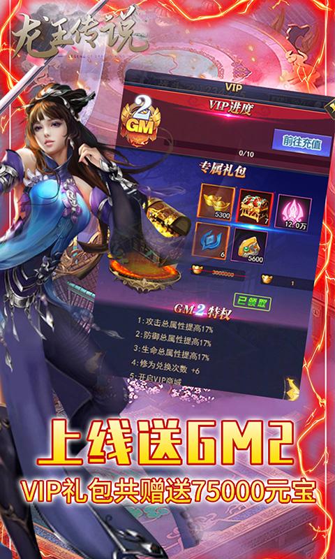 龙王传说(无限送元宝)-手游截图
