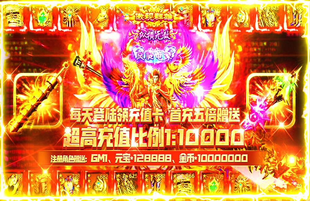即时畅快战斗《血战龙城(GM送充福利)》2020-11-11 09:00:00首发