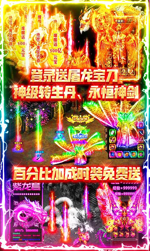 血战龙城(GM送充福利)