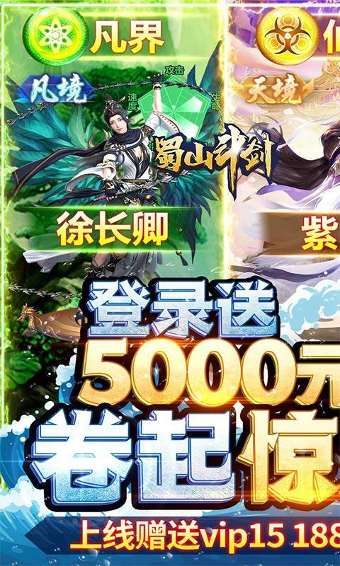 蜀山斗剑(送5000元充值)游戏截图1