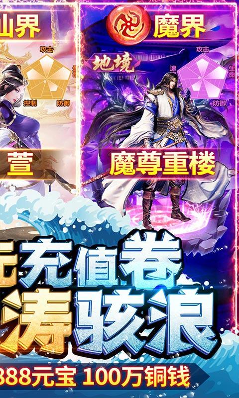 蜀山斗剑(送5000元充值)游戏截图2
