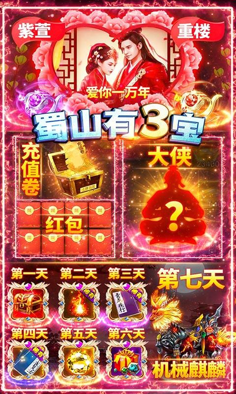 蜀山斗剑(送5000元充值)游戏截图5