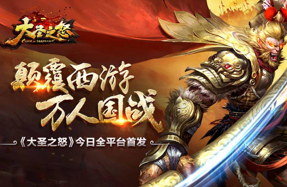 热血战斗手游《大圣之怒(激战)》2020-11-11 10:00:00首发