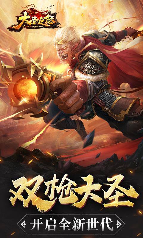 大圣之怒(激战)(3.3折)