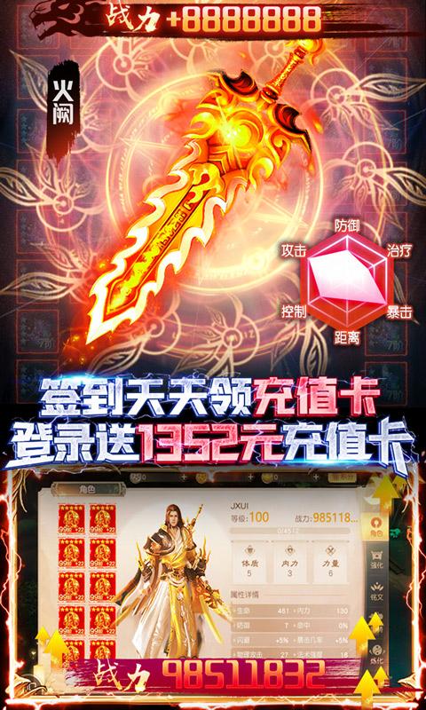 九幽仙域(无限送充值)游戏截图3