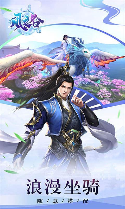 风之谷(仙魔传说)游戏截图2