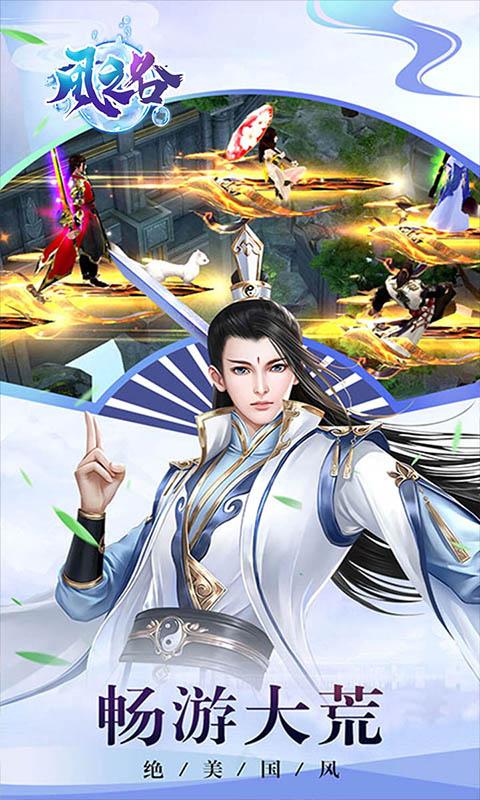 风之谷(仙魔传说)游戏截图4