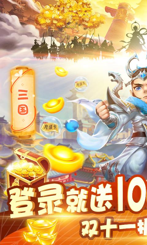天天怼三国(送万元充值)游戏截图1