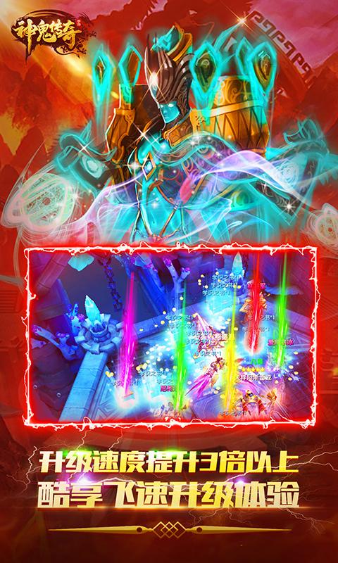 神鬼传奇(送无限充值)游戏截图3