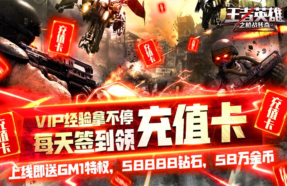 射击动作大作《王者英雄之枪战传奇(无限充值卡)》2020-11-14 09:00:00首发