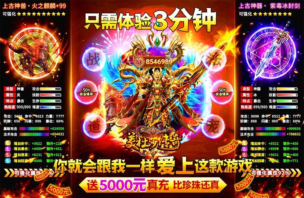 美杜莎传奇(送5000元充值)12.4-12.6独家限时福利