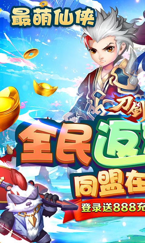 刀剑萌侠(全民返充值)游戏截图1