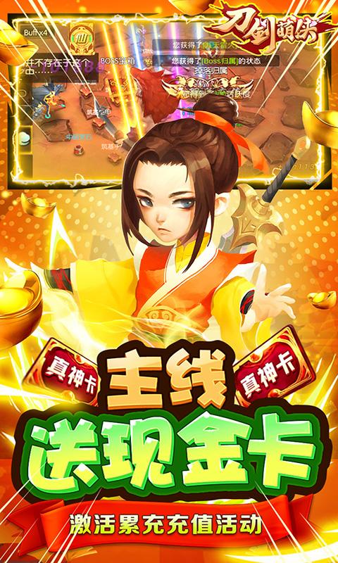 刀剑萌侠(全民返充值)游戏截图3