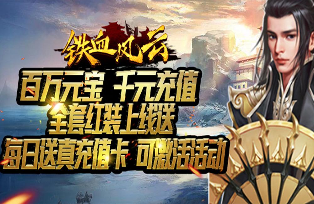 武侠MMORPG手游《铁血风云(无限送充值)》2020-11-16 08:00:00首发