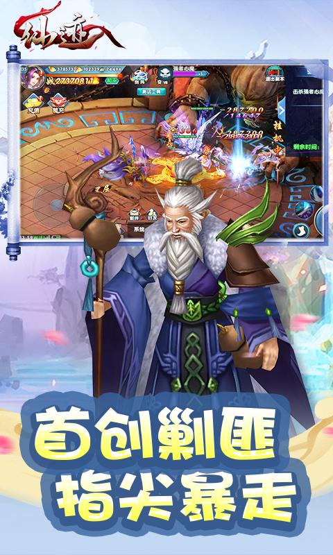 仙迹(送千元充值)游戏截图4