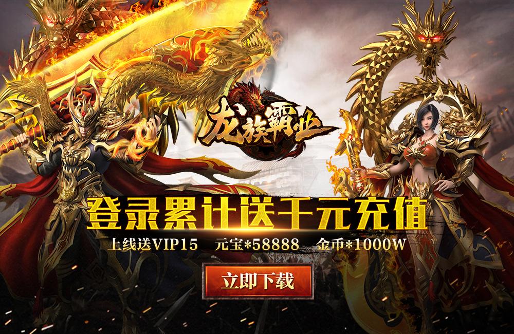 放置挂机游戏《龙族霸业(送千元充值)》2020-11-17 09:25:00首发