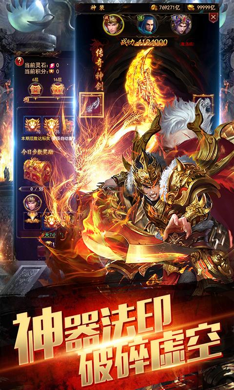 龙族霸业(送千元充值)游戏截图2