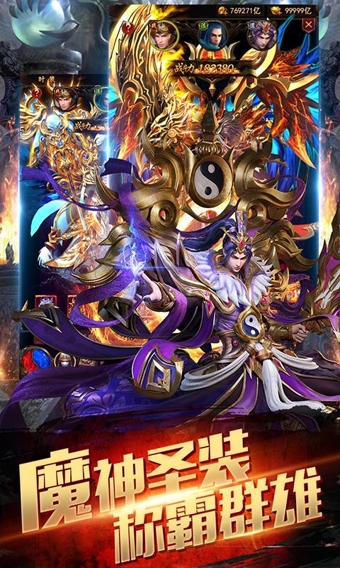 龙族霸业(送千元充值)游戏截图3