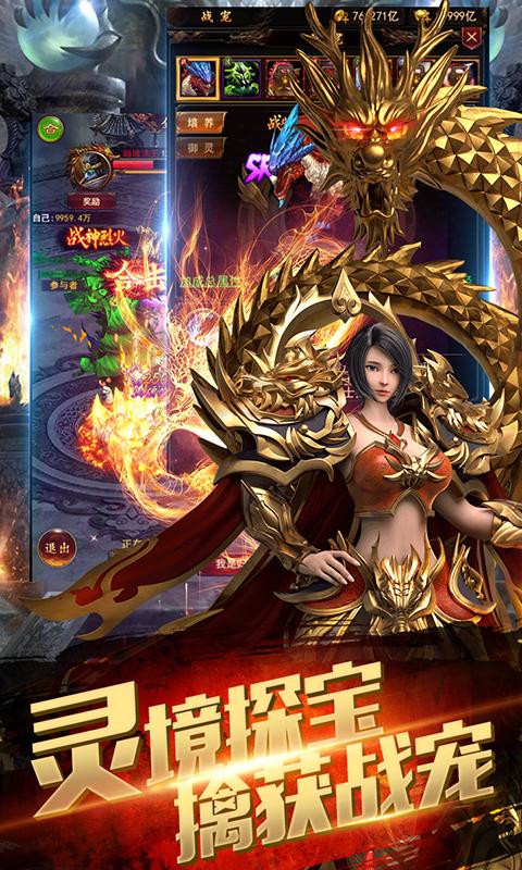 龙族霸业(送千元充值)游戏截图4