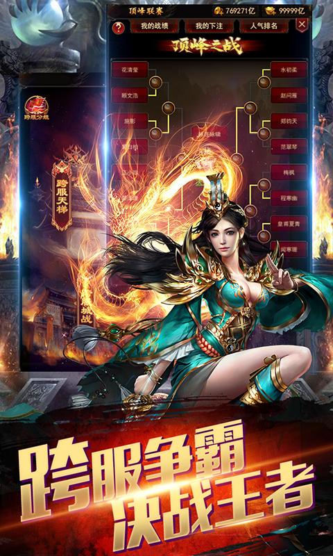 龙族霸业(送千元充值)游戏截图5