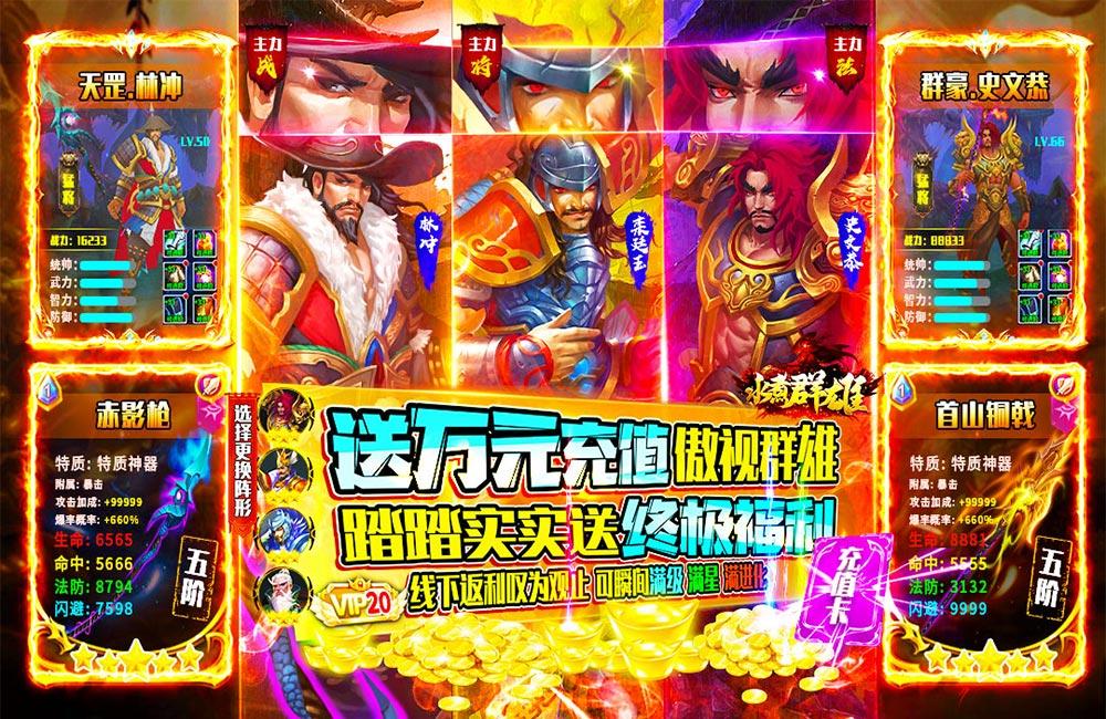3D水浒<a href=http://www.394sf.com/zhuanti/zuixindesifukapaishouyouheji/ target=_blank class=infotextkey>卡牌</a>《水煮群雄(送10000元充值)》2020-11-18 08:30:00首发