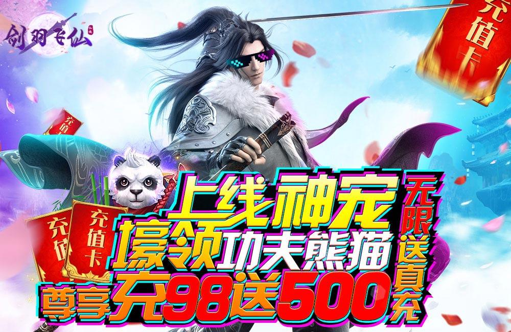唯美仙侠手游《剑羽飞仙(无限送真充)》2020-11-18 09:00:00首发