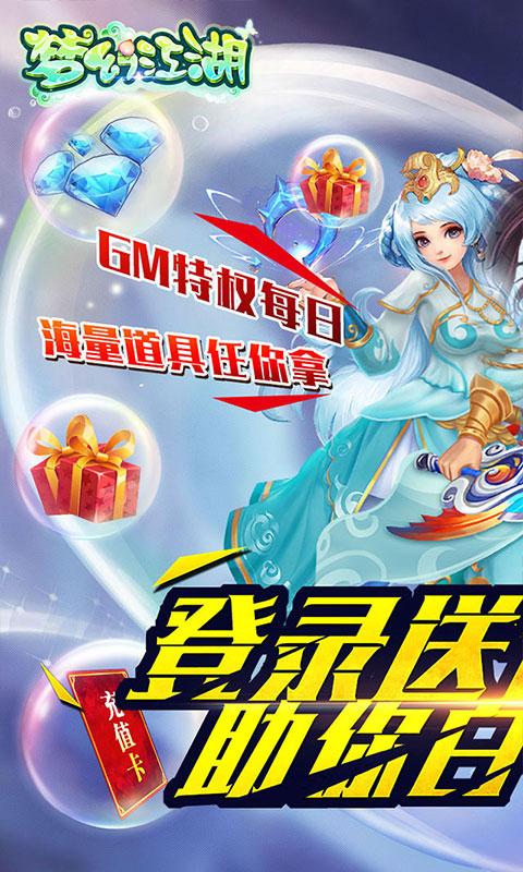 梦幻江湖(送GM特权)游戏截图1