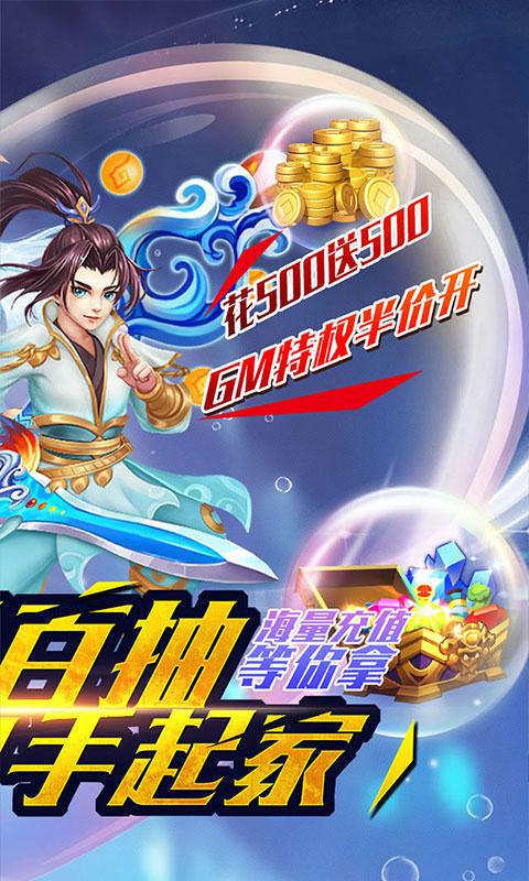 梦幻江湖(送GM特权)游戏截图2