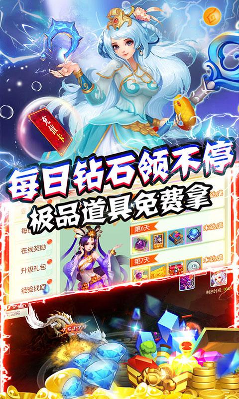 梦幻江湖(送GM特权)游戏截图3