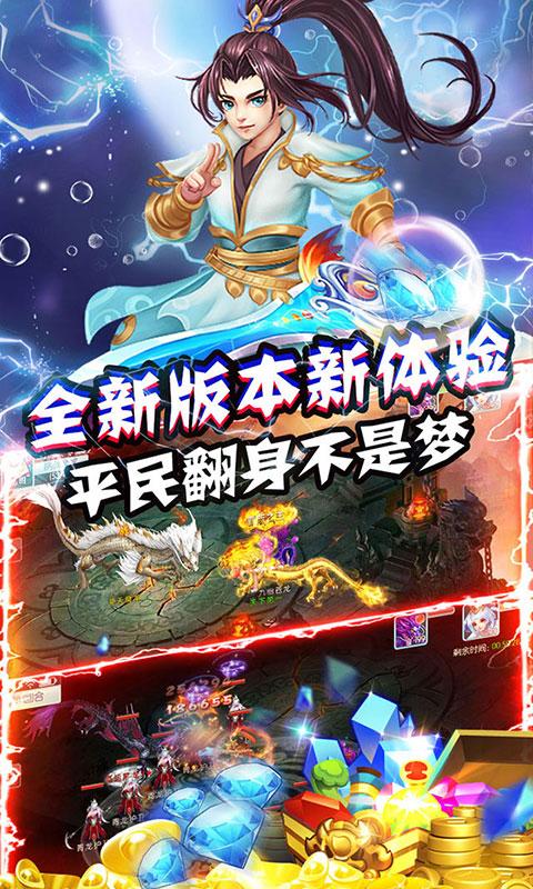 梦幻江湖(送GM特权)游戏截图4