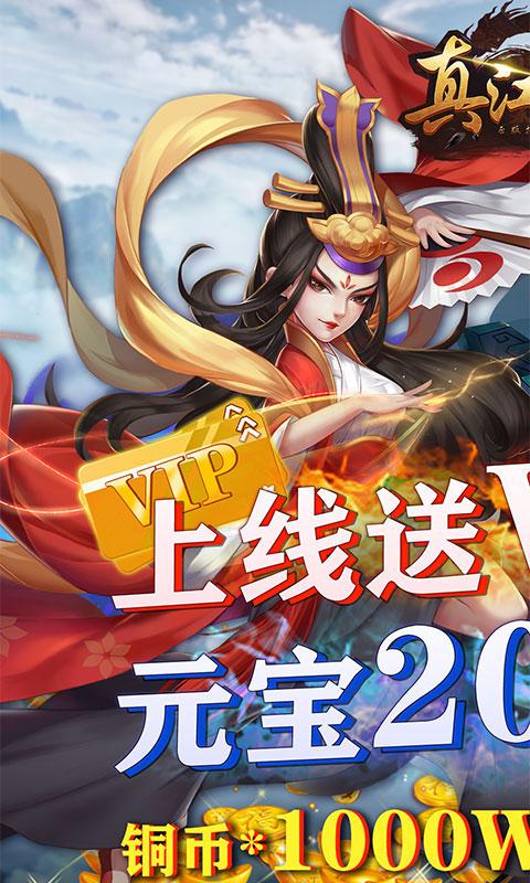 真江湖HD(无限30元充值送)游戏截图1