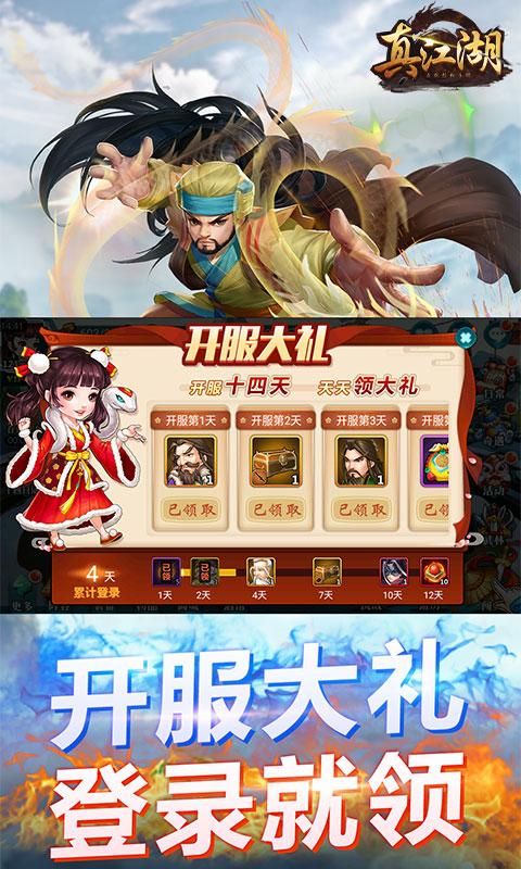真江湖HD(无限30元充值送)游戏截图3