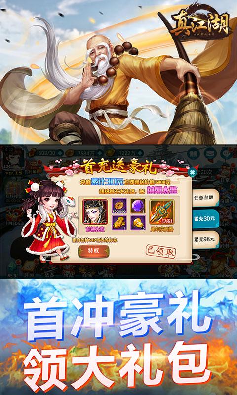 真江湖HD(无限30元充值送)游戏截图4