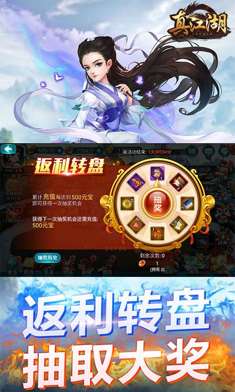 真江湖HD(无限30元充值送)游戏截图5