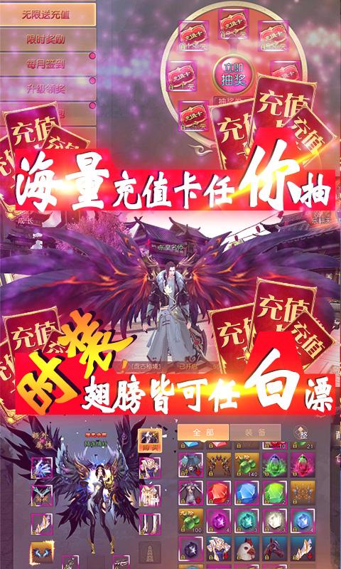 神骑世界(劲爽抽充)游戏截图4