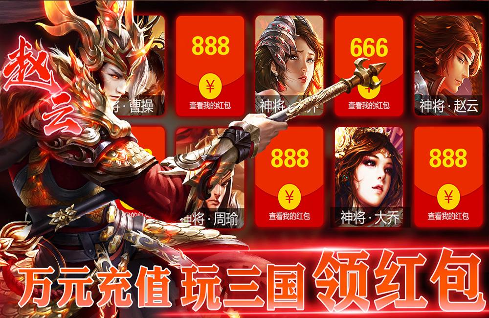 御剑三国(送1W元充值)12.11-12.13周末活动