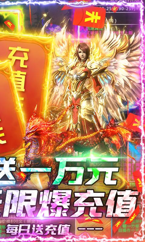 烈焰之战(开局送万元)游戏截图2