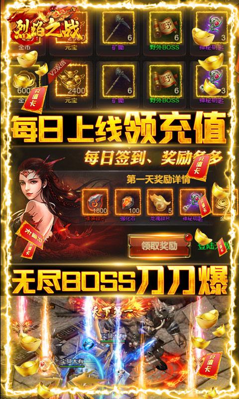 烈焰之战(开局送万元)游戏截图3