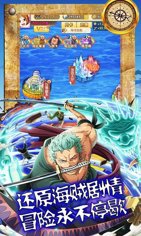 海狼(天天送充值)游戏截图5