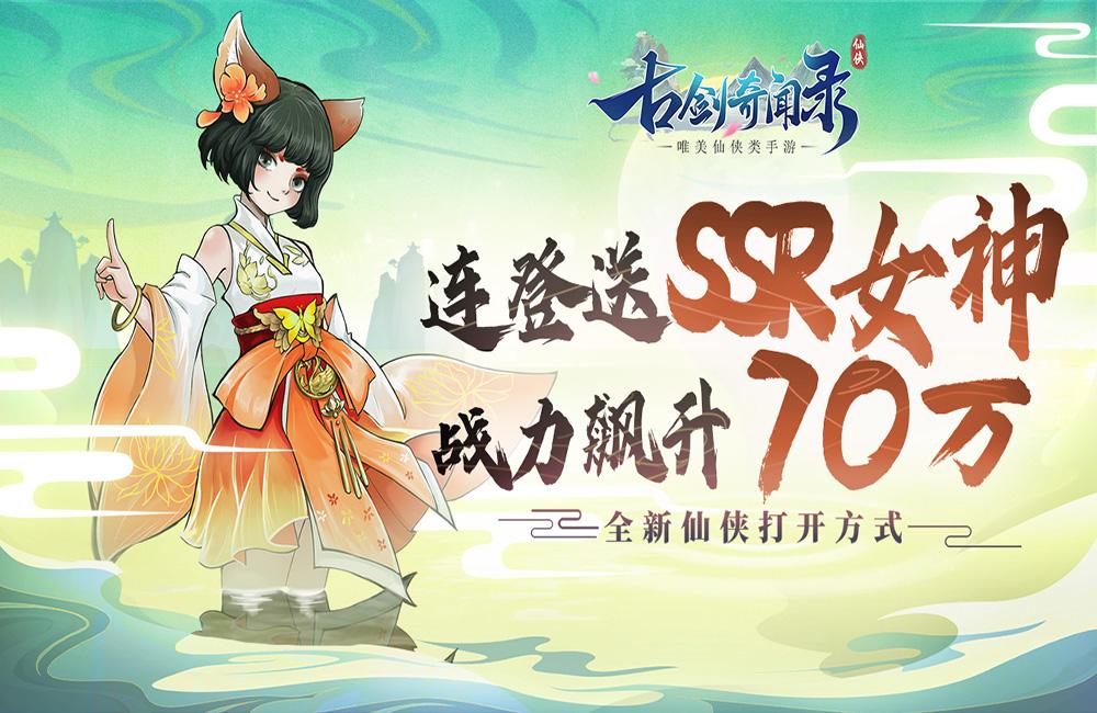 国风仙侠手游《古剑奇闻录》2020-11-20 10:00:00首发