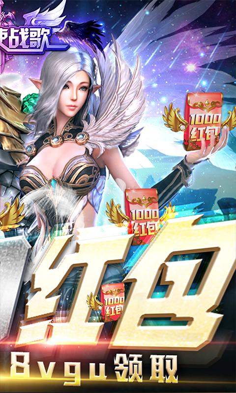 圣天使战歌(送1000红包)游戏截图2