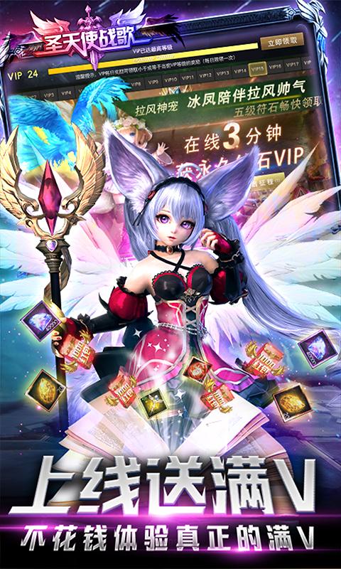圣天使战歌(送1000红包)游戏截图3